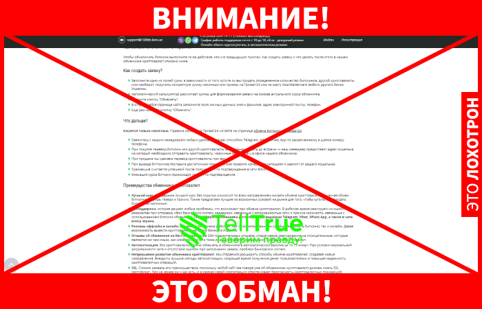 100btc Kiev обман