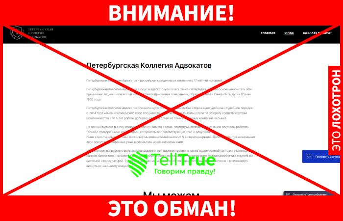 Петербургская коллегия адвокатов обман