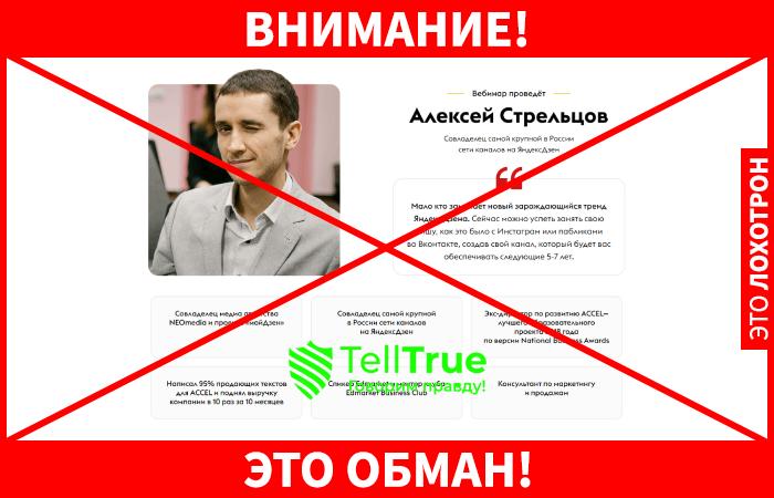 Самые прибыльные ниши Яндекс Дзен лохотрон