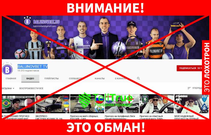 Каппер Денис Балунов лохотрон