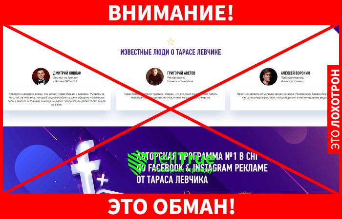 Блог Тараса Левчика обман