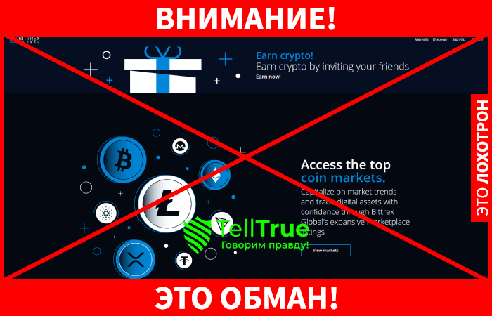 Bittrex обман