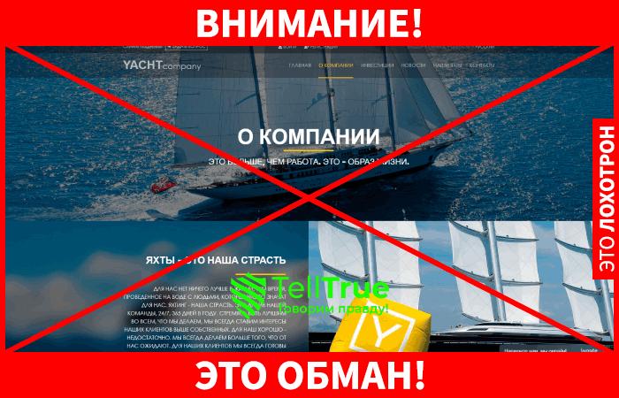 Yacht-company обман