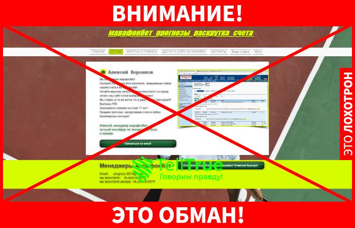 Каппер Алексей Воронков обман