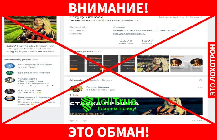 Каппер Сергей Громов обман