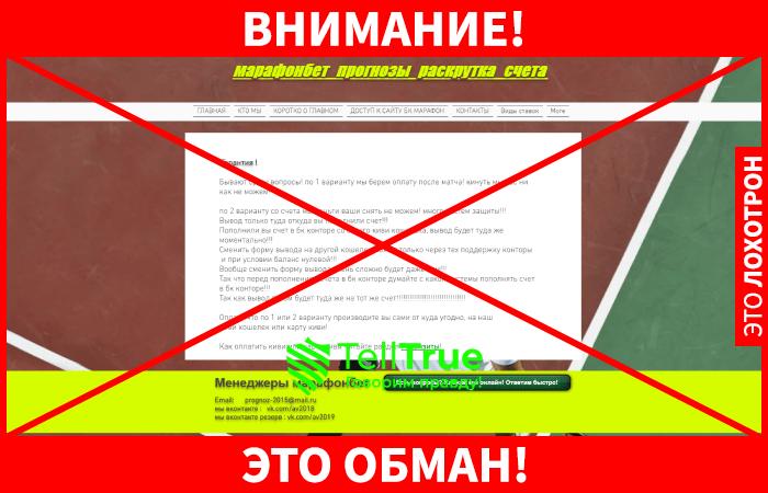 Каппер Алексей Воронков лохотрон