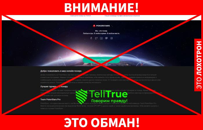 ПОКЕР СТАРС обман