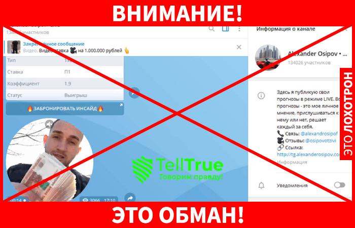 Александр Осипов обман