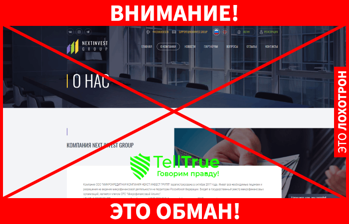 Next Invest Group обман