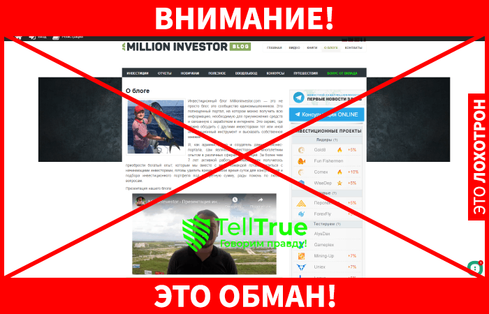 Millioninvestor обман