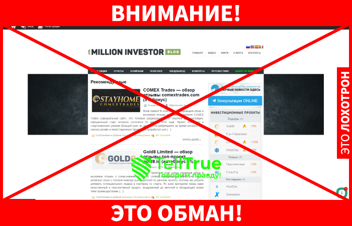 Millioninvestor лохотрон