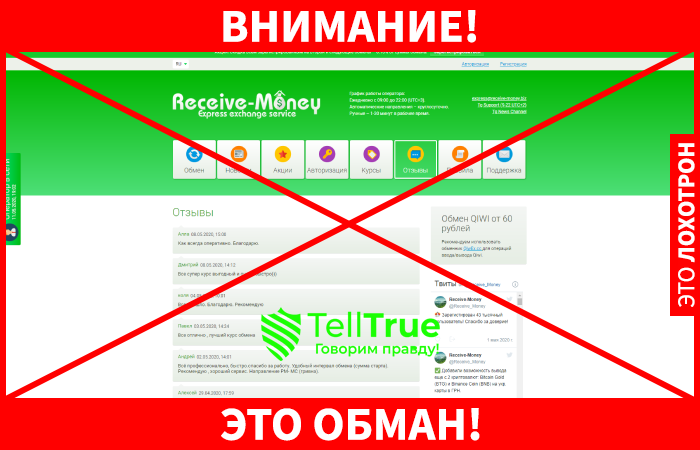 Recive-money лохотрон