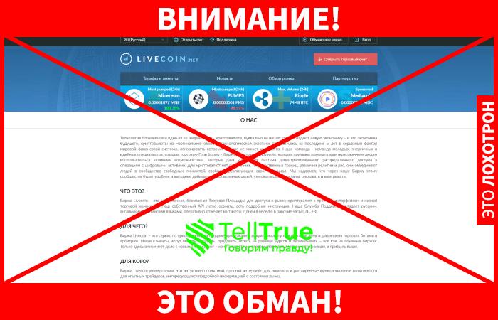 Livecoin обман