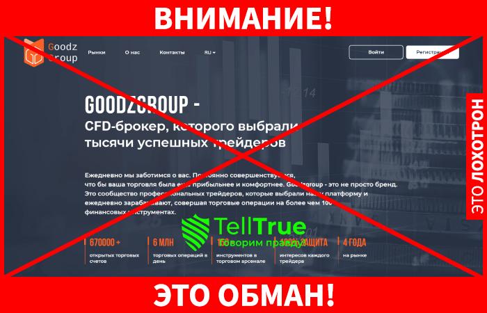Goodz Group обман