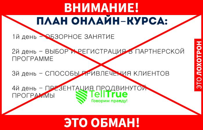Игорь Крестинин и Виталий Кудряшов обман