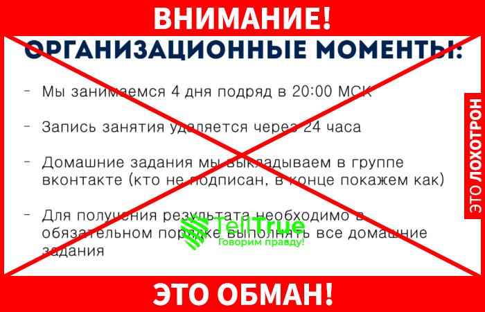 Игорь Крестинин и Виталий Кудряшов лохотрон
