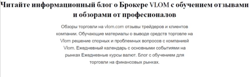 vlom broker forex