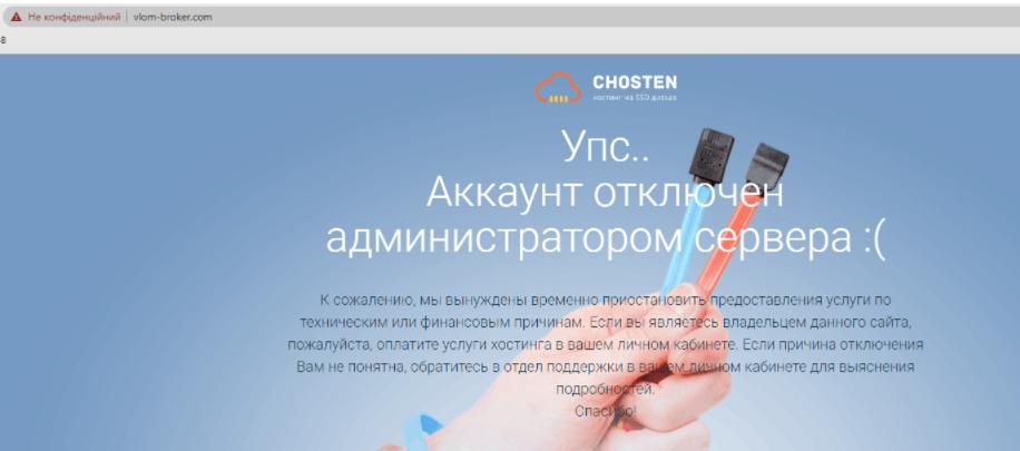 vlom аккаунт отключен