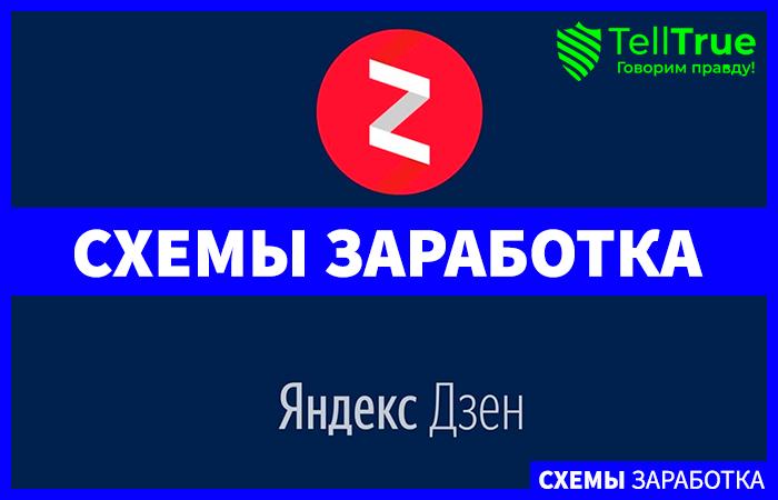 Написание статей для Яндекс Дзен