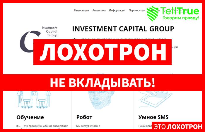 Investment Capital Group- отзывы