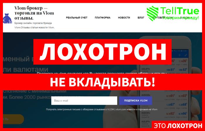 Vlom Broker – отзывы