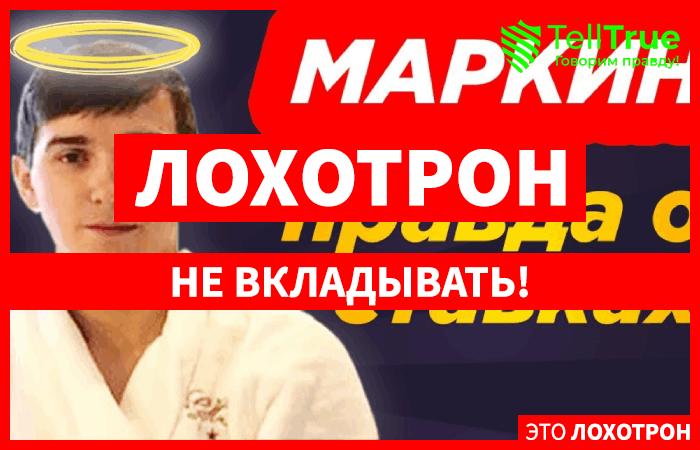 Никита Маркин – отзывы