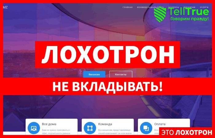 Activ Omz – отзывы