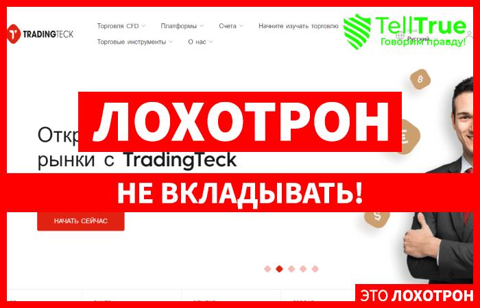 Tradingteck – отзывы