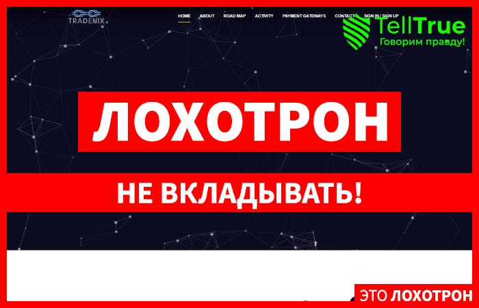 Tradenix – отзывы