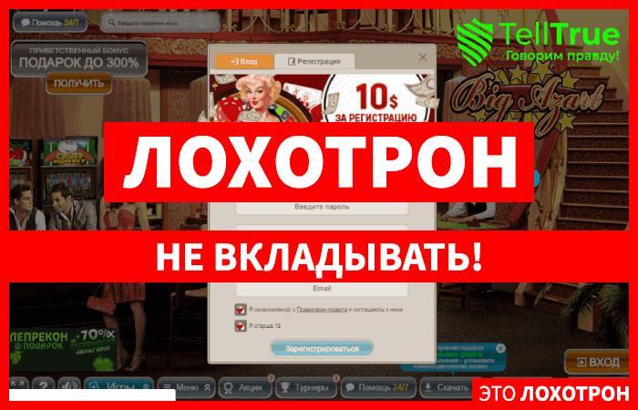 Отзывы о казино bigazart карта дурак онлайн играть