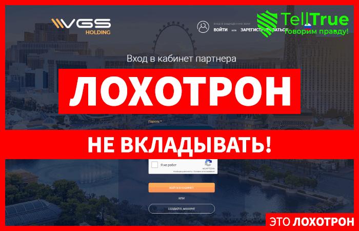 VGS-Holding – отзывы
