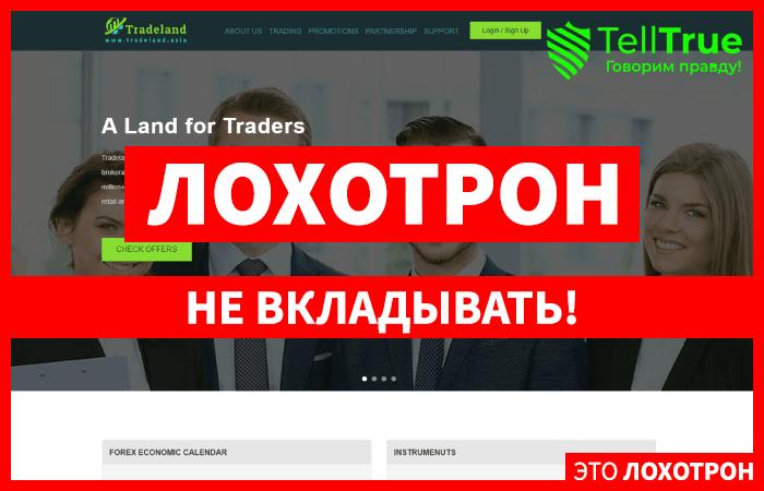 Tradeland – отзывы