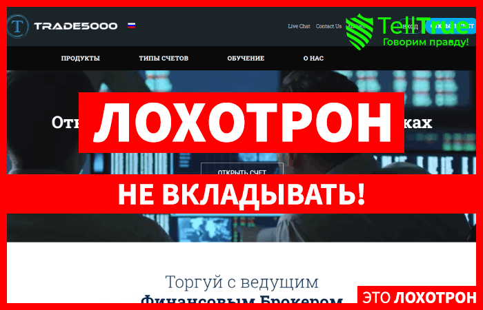Trade5000 – отзывы