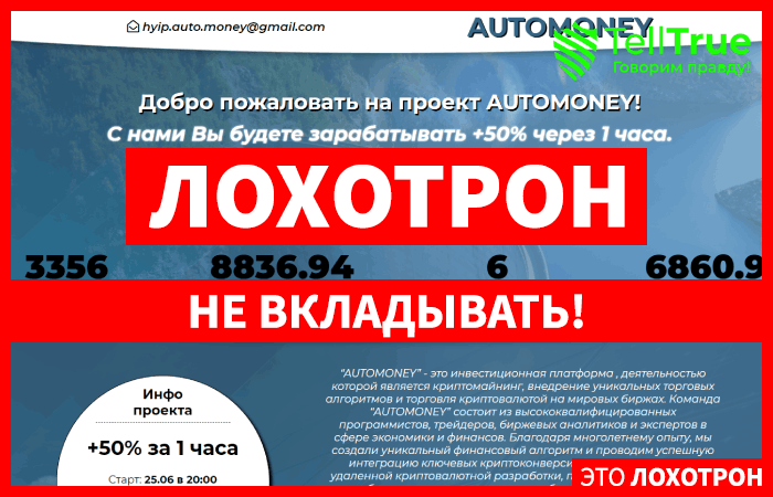 Automoney – отзывы