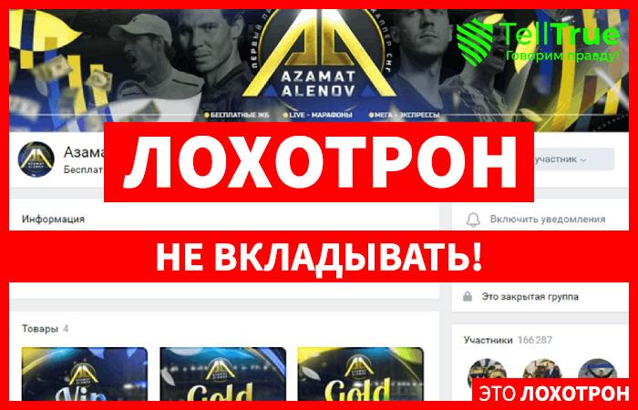 Азамат Аленов – отзывы