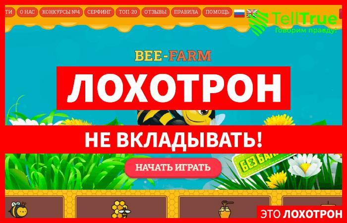 Bee-Farm – отзывы