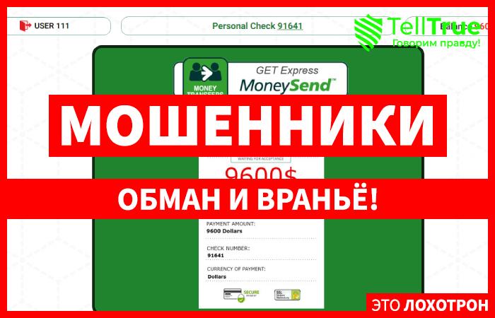 Get Express Money – отзывы