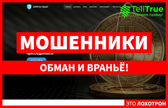 Crypto Trust – отзывы