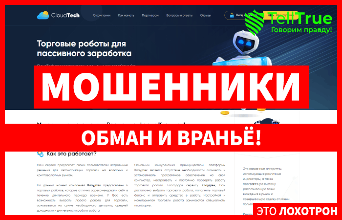 Cloudtech – отзывы