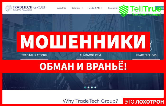Trade Tech-Group – отзывы