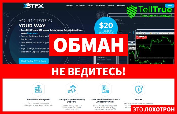 XbtFx – отзывы