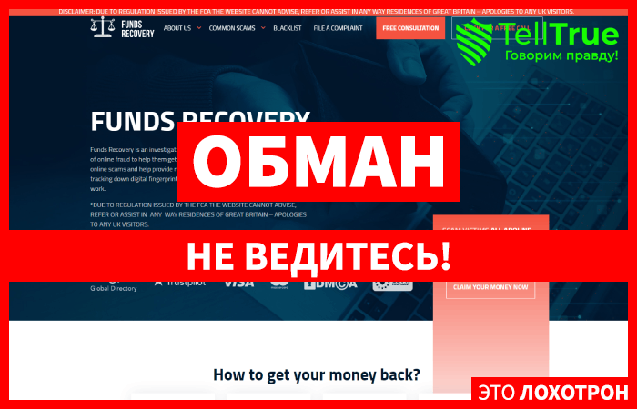 Funds Recovery – отзывы