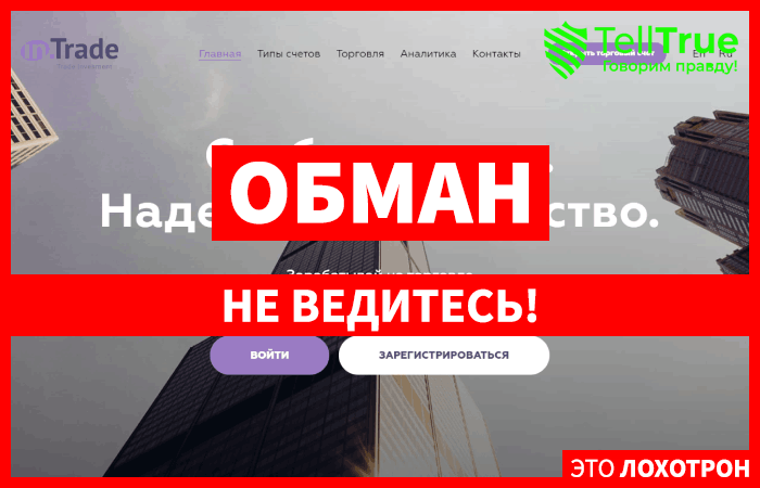 In Trade-Investment – отзывы