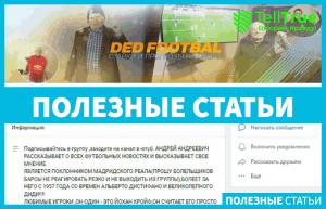 «Дед Футбол» – отзывы и обзор
