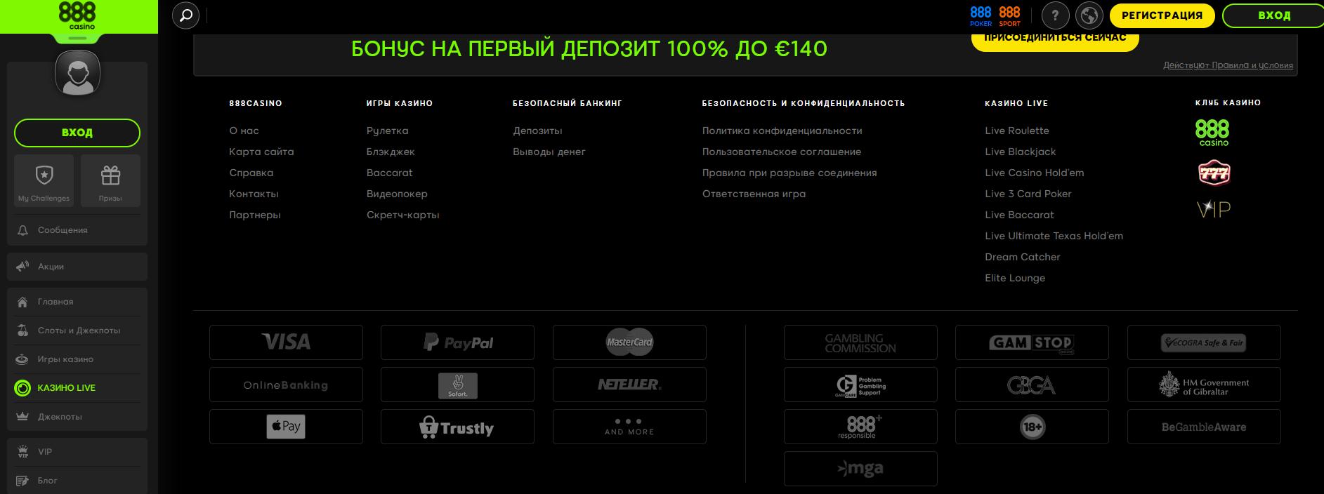 888casino регистрация
