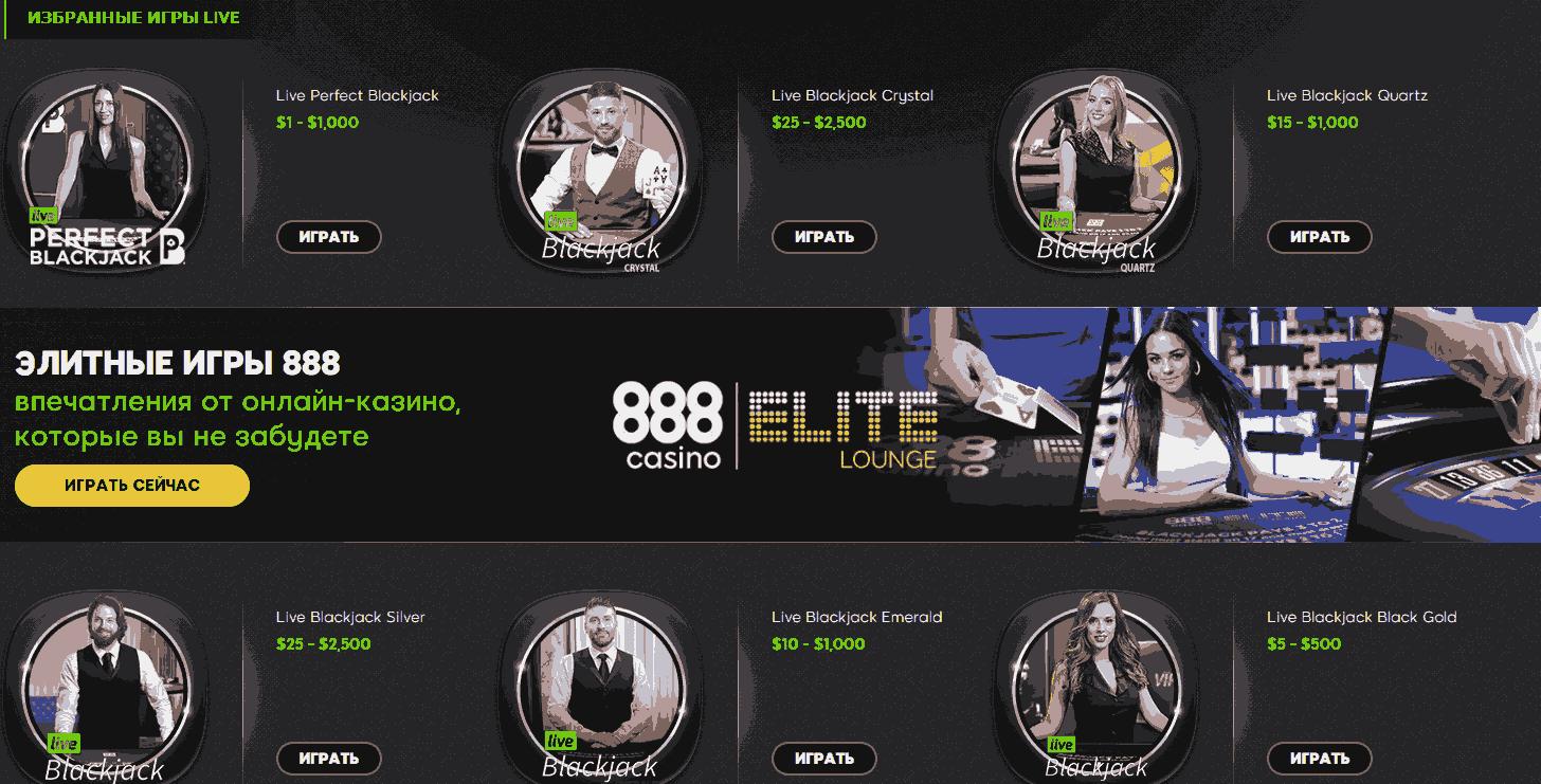 888casino лучшие игры