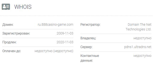Информация о домене 888casino