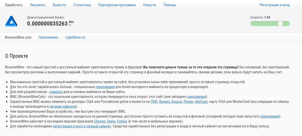 регистрация Browser Mine