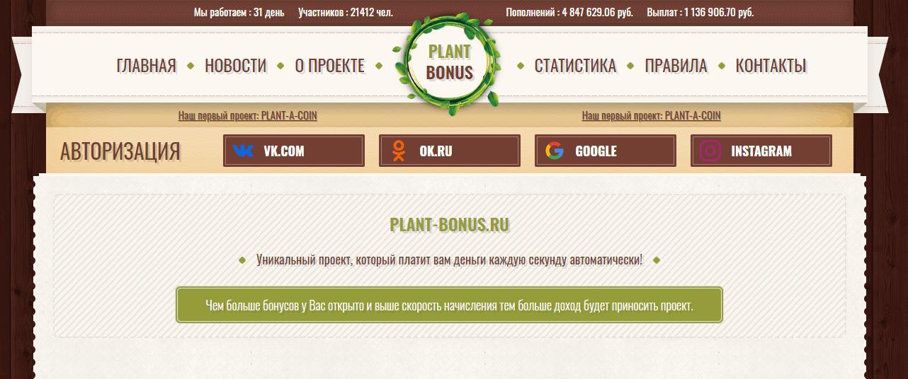 главная Plant-bonus