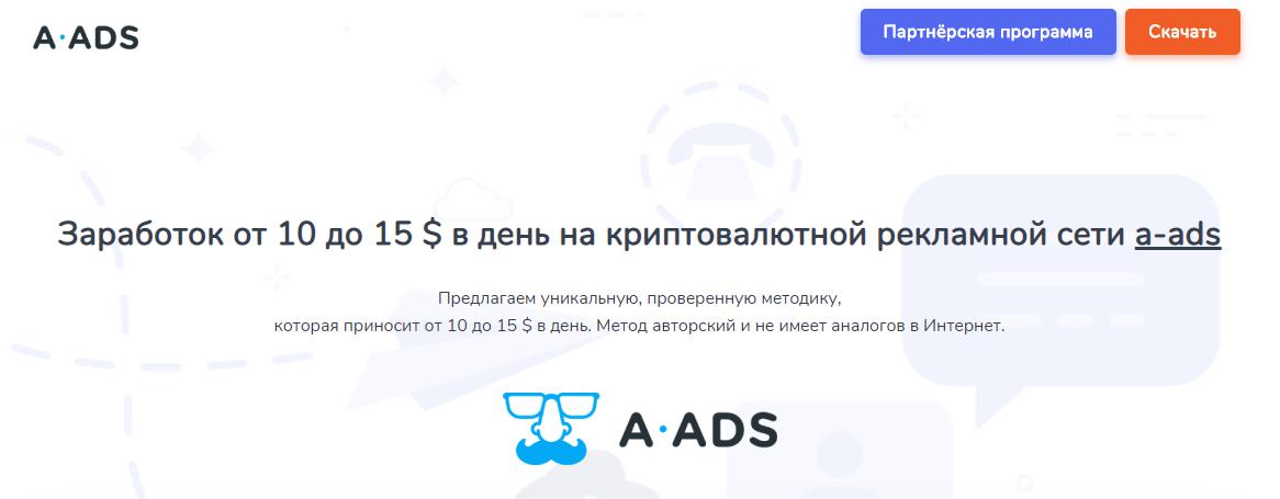 A-ads регистрация